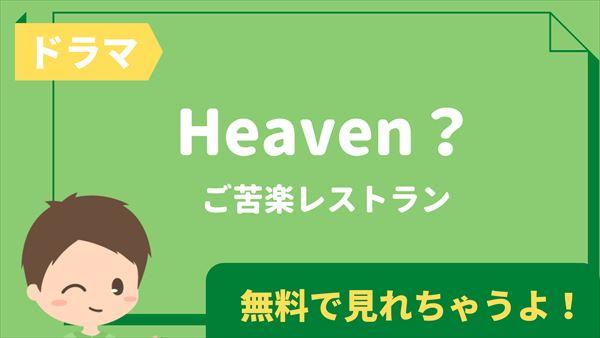 ドラマ「Heaven? ご苦楽レストラン」の見逃し配信動画を全話無料で視聴する方法|あらすじ・キャスト・感想まとめ