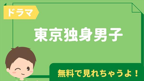 ドラマ「東京独身男子」の見逃し配信動画を全話無料で視聴する方法|あらすじ・キャスト・感想まとめ