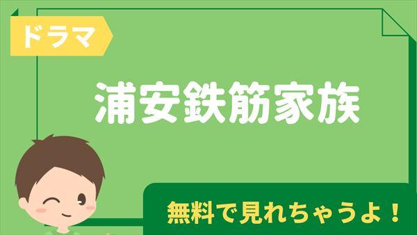 ドラマ「浦安鉄筋家族」の見逃し配信動画を全話無料で視聴する方法|あらすじ・キャスト・感想まとめ